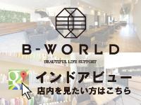 B-WORLDインドアビュー