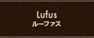 ルーファス