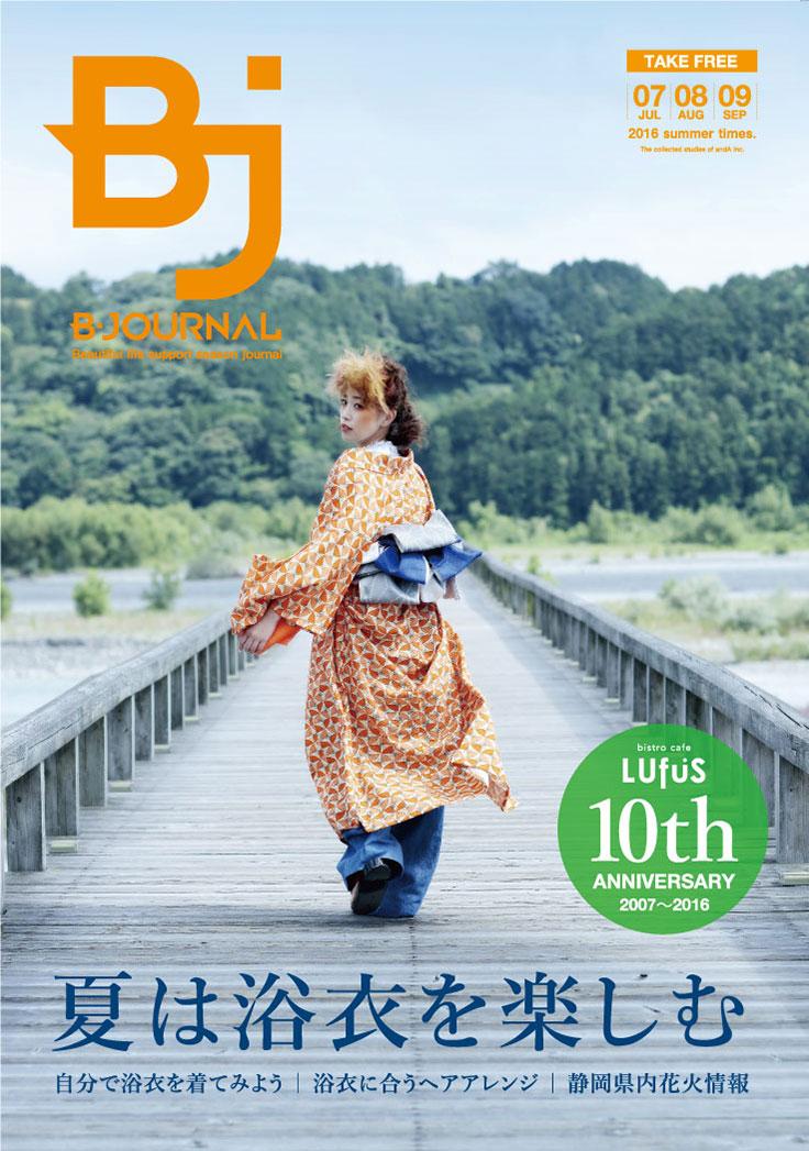 b-journal